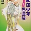 【読書感想文】 中場利一/岸和田少年愚連隊 完結篇 【2010年刊行】