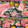 企画 サブテーマ ハロウィン THE肉祭 カスミ 10月25日号