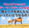 WordPressの親テーマ・子テーマの秘密。親テーマを消したらいったいどうなるの?