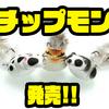 【Mimix】リスやパンダの可愛いトップウォータープラグ「チップモン」発売!