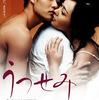 【映画】『うつせみ』感想(2004年キム・ギドク監督)