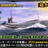 蒼焔の艦隊【潜水:伊25(通商破壊作戦)】