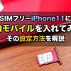 iPhone11にUQモバイルのSIMカードを入れた!設定方法を解説