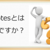 Notesは人の為ならず