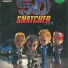 今MSX2のSD・スナッチャーというゲームにとんでもないことが起こっている?