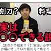 【インターンDAY11】動画編集のウラバナシ