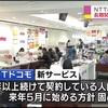NTTドコモ 長期契約者の優遇強化へ ただし来年5月から