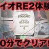 【PS4】バイオRE2 体験版プレイ※動画あり