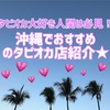 35w:加速していくタピオカブーム!沖縄でおすすめタピオカ店の紹介♪