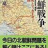☳17〕─1─朝鮮戦争を許可したスターリン。北朝鮮軍を支援した中国共産党。日本共産党の反米反天皇運動。昭和25年 ~No.55No.56No.57 @