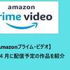 【Amazonプライム・ビデオ】2021年4月に配信予定の作品を紹介