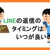 LINEの頻度はどのくらいにすれば良いの?返信ペースはどのくらい。モテるLINEとは