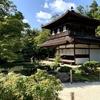 【京都】銀閣寺参拝と御朱印【世界遺産】