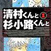 エニックス発売の大人気少年コミック 売れ筋ランキング30