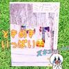 三國万里子さんミクニッツ小物編はときめきがいっぱい詰まってる本です(o^^o)