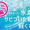 【施術写真あり】顏のシミ編:顔に出来てる大きなシミ!天ぷら油がはねてできたシミは水素で薄くなるのか?!