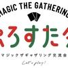 【ぷろすた会のお知らせ】4/18(日),ストリクスヘイヴンシールド!