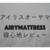 【レビュー】宗教的な人気のアイリスオーヤマ・エアリーマットレスを購入!寝心地は?