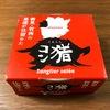 コン猪(こんしし):コンビーフっぽく仕上げた猪肉の塩漬けを食べてみました!