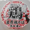 イオンモール姫路大津店で「エースコック MEGA鶏 濃厚鶏そば」を買って食べた感想