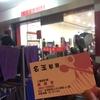 台湾の離島!澎湖(ぽんふー)美容院で台湾式シャンプー!