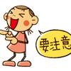 つぶつぶ入りの歯みがき粉は要注意!!!