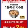 2018年2月は吉野家が大行列!スーパーフライデーで牛丼並盛が貰えるよ!持ち帰りは?学生さんまたもや2倍!3月はサーティワンアイス!
