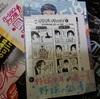1518! イチゴーイチハチ! 5  (相田 裕) 新刊買ってよんだ。