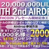 LILITH COIN(リリスコイン) プレセール記念エアドロップ開催!!