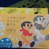 滋賀県のご当地文房具「とびだしとび太くんテンプレート」