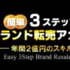 『Brand Resale Weapon』  ネットで話題沸騰!