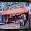 似てる? 玉子屋牛肉店・三代目・久郷幸生さんとタレント、料理研究家・グッチ裕三さん