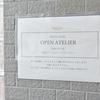 オープンアトリエ ご報告!和食の香り展 open atelier