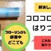 フローリングに貼りつかないコロコロ【紙の表面に特殊な加工】
