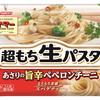 マ・マー 冷凍 超もち生パスタ あさりの旨辛ペペロンチーニ はあっさり味でおいしかった!