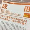 高校野球千葉大会の季節がやってきました〜!高橋が今年の千葉大会を占います!PART3 ダークホース編