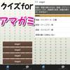 『アマガミSS・アマガミ』の無料クイズアプリです('ω')