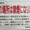 大山崎町立老人福祉センター「長寿苑」の入口前の喫煙所が移設(2019年4月)