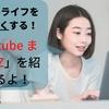【キュレーションサイト】Youtube まとめるZ を紹介するよ!【おススメ動画】