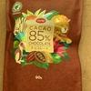 【高カカオ】生協でカカオ85%チョコレートを買ってみました