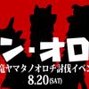 オレカバトル:限定モンスター 祟竜ヤマタノオロチとヤシオリ作戦