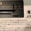 JCBザ・クラスで申し込めるプライオリティ・パスの更新カード到着
