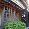 共立メンテナンス延長優待券で箱根の「月の宿 紗ら」へ