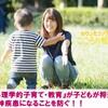 NO68.『心理学的子育て・教育』が子どもが将来、精神疾患になることを防ぐ!!