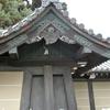 秋の京都御苑『猿が辻』