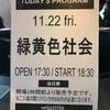 日本のリョクシャ化は着実に進行している
