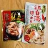 お鍋の季節▷【KALDI】で調達人気の鍋の素にハマる