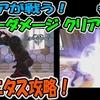 【KH3】アクアが戦う!ノーダメージ クリア!ヴァニタス攻略!スタンダードモード#40