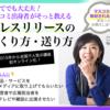 守山菜穂子のオンライン講座「プレスリリースのつくり方・送り方」