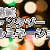 #姫路城 でインスタ映え写真の撮れるイベントが開催!